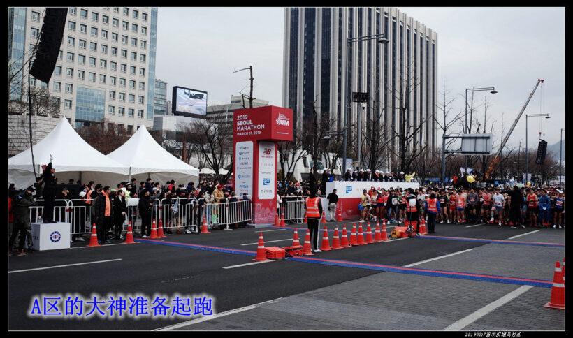 20190317首尔汉城马拉松09 820x484 - 20190317第90届汉城马拉松