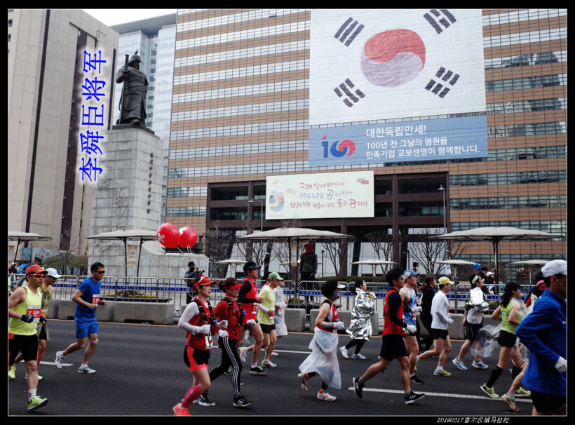 20190317首尔汉城马拉松17 820x606 - 20190317第90届汉城马拉松