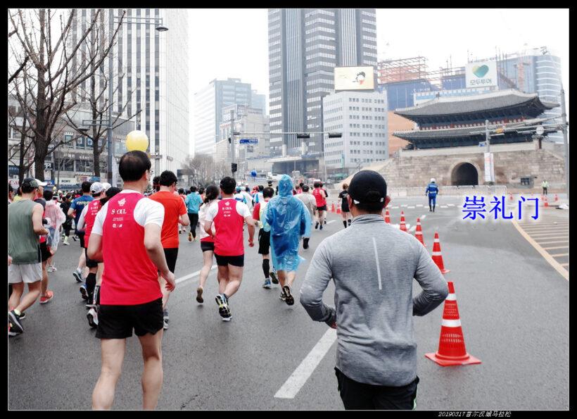 20190317首尔汉城马拉松18 820x595 - 20190317第90届汉城马拉松
