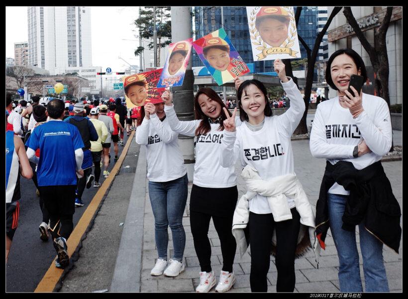 20190317首尔汉城马拉松30 820x600 - 20190317第90届汉城马拉松