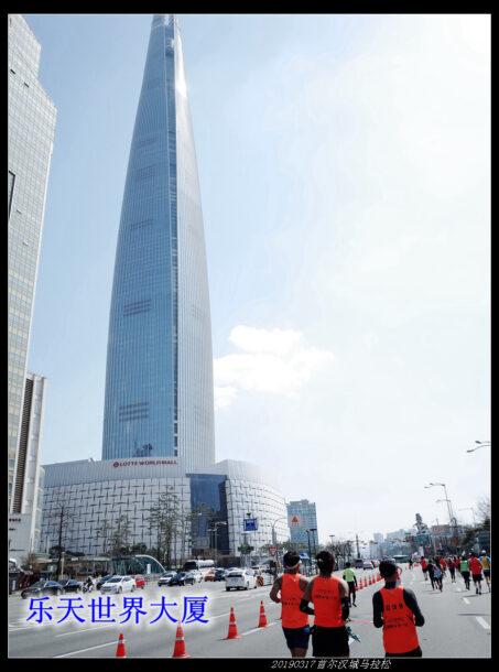 20190317首尔汉城马拉松49 453x610 - 20190317第90届汉城马拉松
