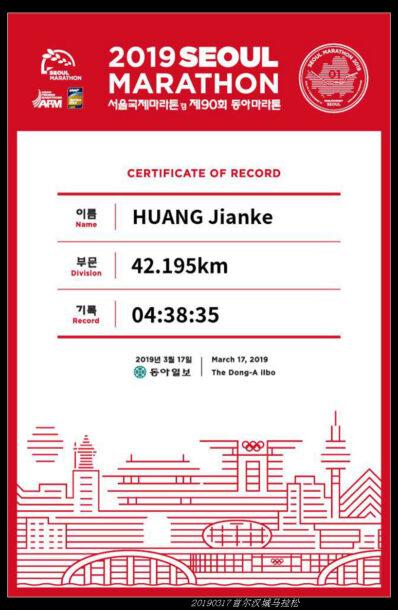 20190317首尔汉城马拉松61黄建科完赛证书 398x610 - 20190317第90届汉城马拉松
