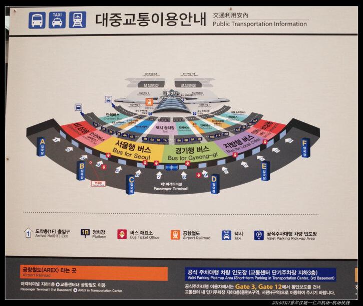20190317首尔汉城 仁川机场01 725x610 - 20190317第90届汉城马拉松