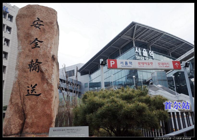 20190317首尔汉城 仁川机场10 820x583 - 20190317第90届汉城马拉松