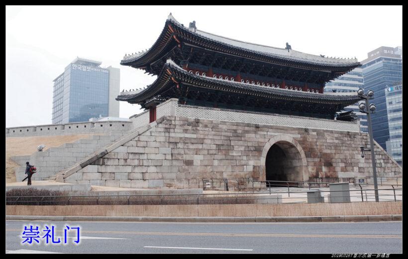 20190317首尔汉城 景福宫01崇礼门 820x520 - 20190317第90届汉城马拉松