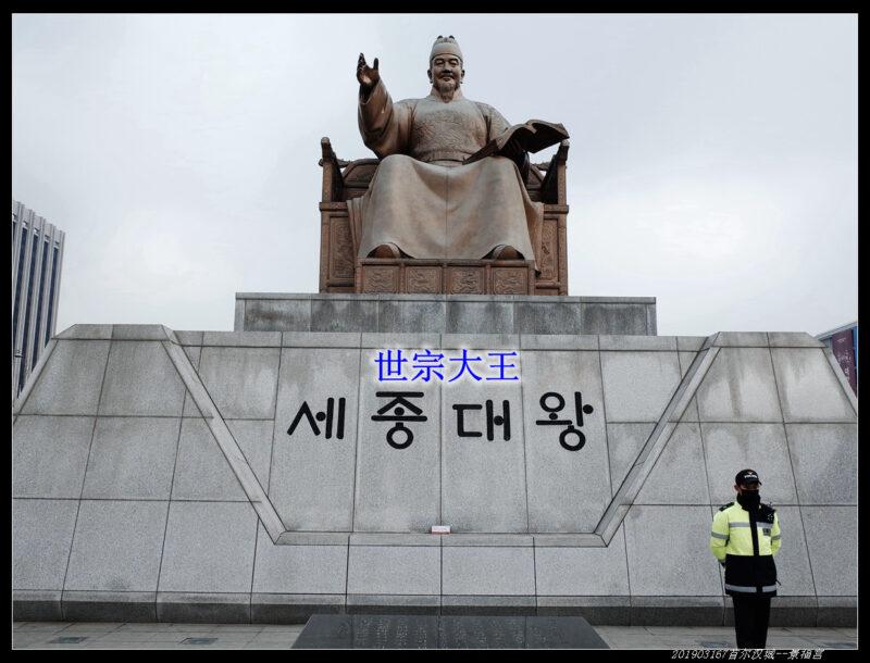 20190317首尔汉城 景福宫10 800x610 - 20190317第90届汉城马拉松