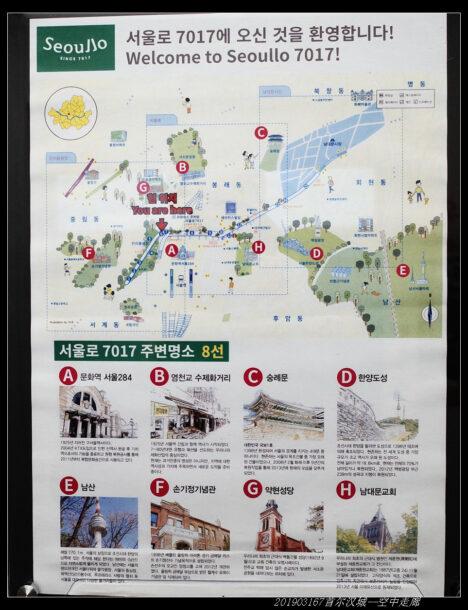 20190317首尔汉城 空中走廊02 468x610 - 20190317第90届汉城马拉松