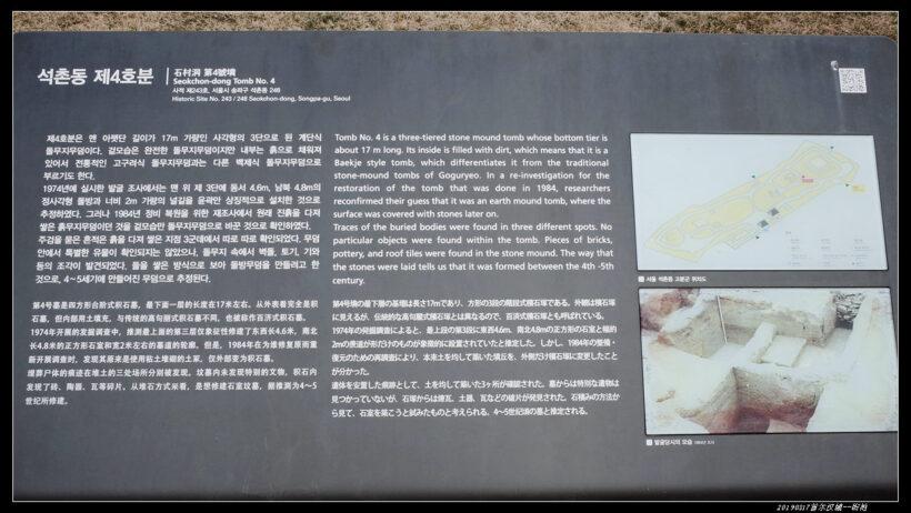 20190317首尔汉城 街拍12 820x462 - 20190317第90届汉城马拉松