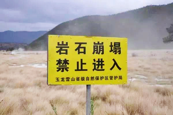 02山体崩塌 - 20190507玉龙雪山赛道分析
